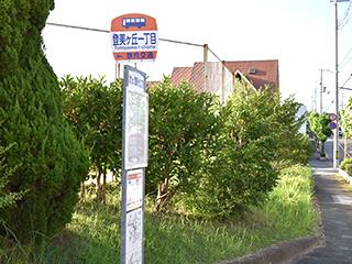 登美ヶ丘一丁目のバス停