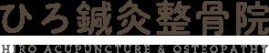奈良市学園前【ひろ鍼灸整骨院】ロゴ